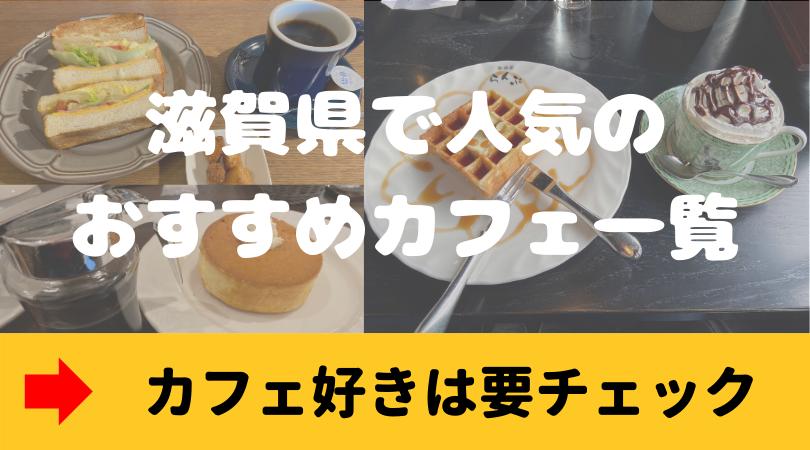 滋賀のおすすめカフェ