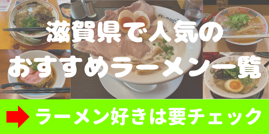 滋賀県で人気の おすすめラーメン一覧
