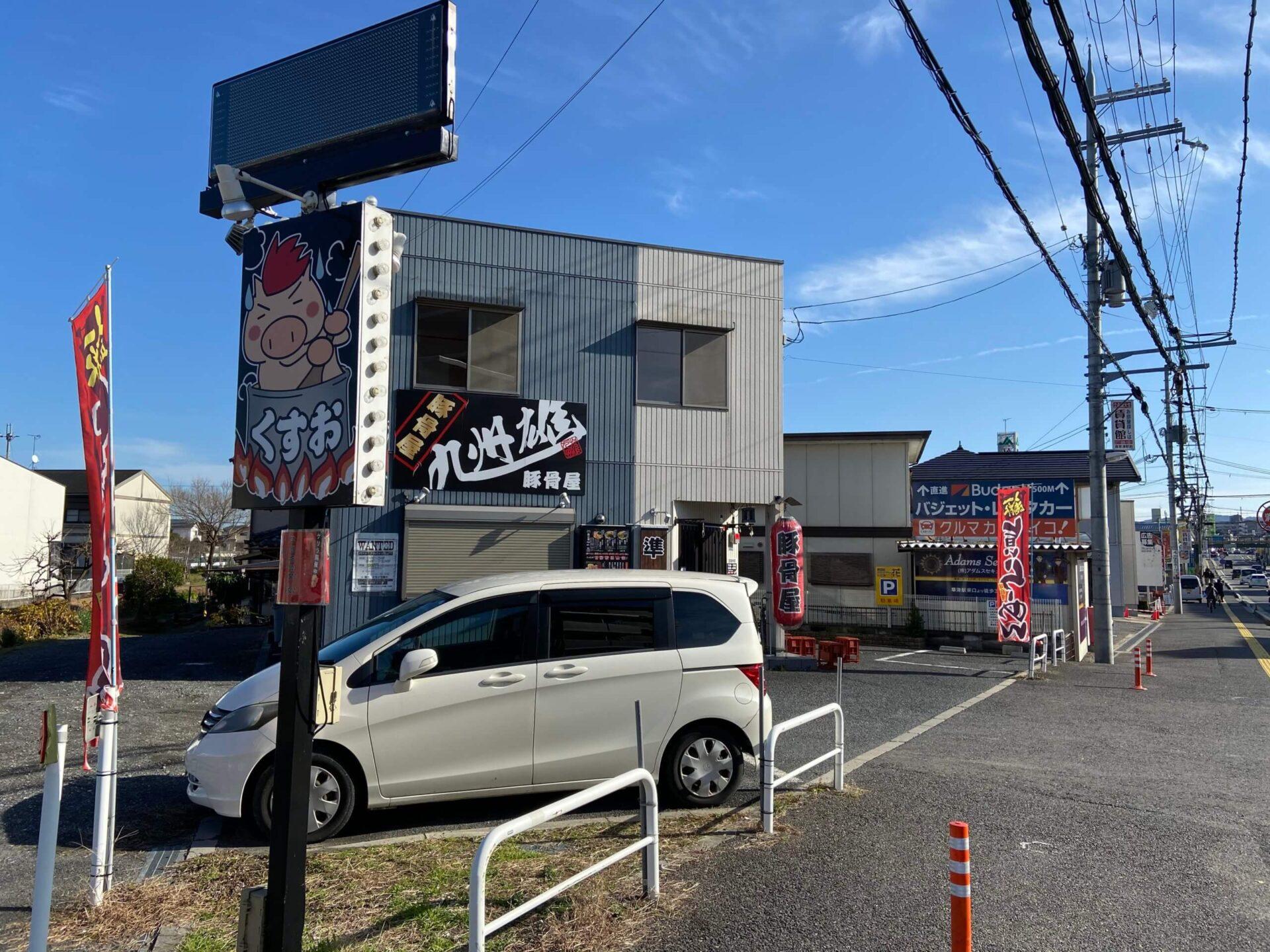 九州雄くすお 行き方6