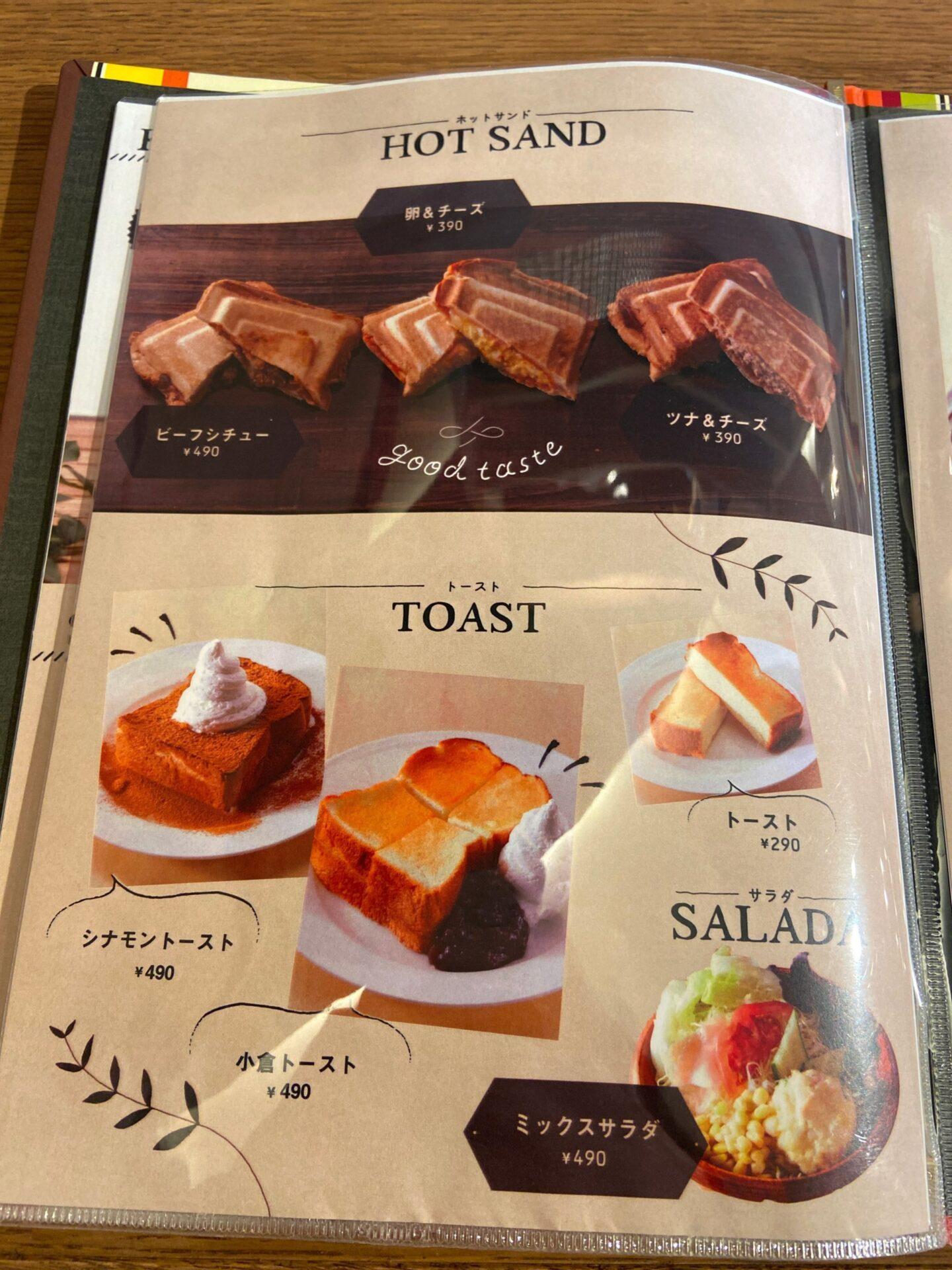空乃珈琲 トースト
