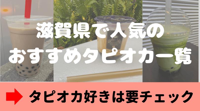 滋賀県で人気の おすすめタピオカ一覧