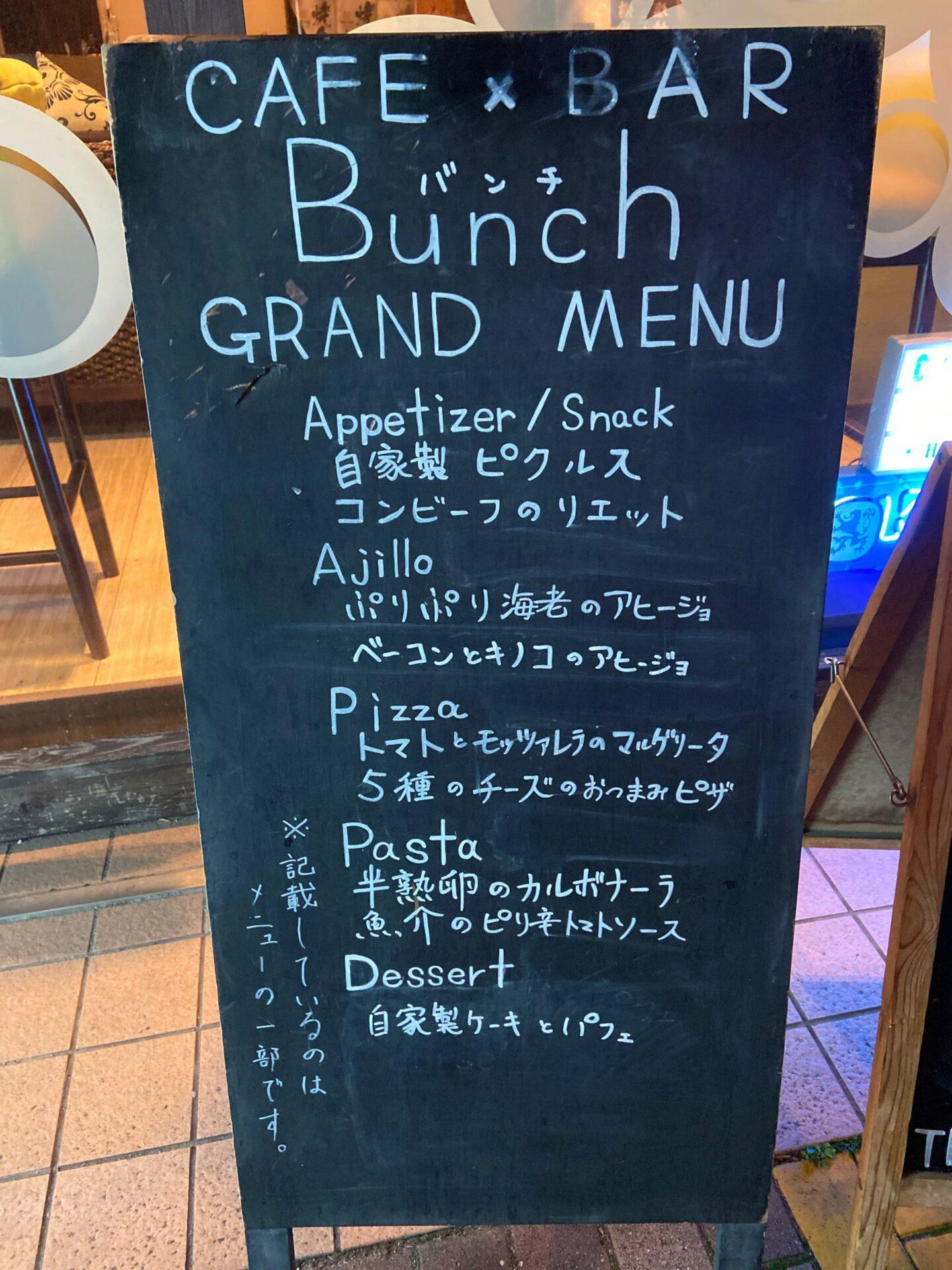 Bunch(バンチ) メニュー