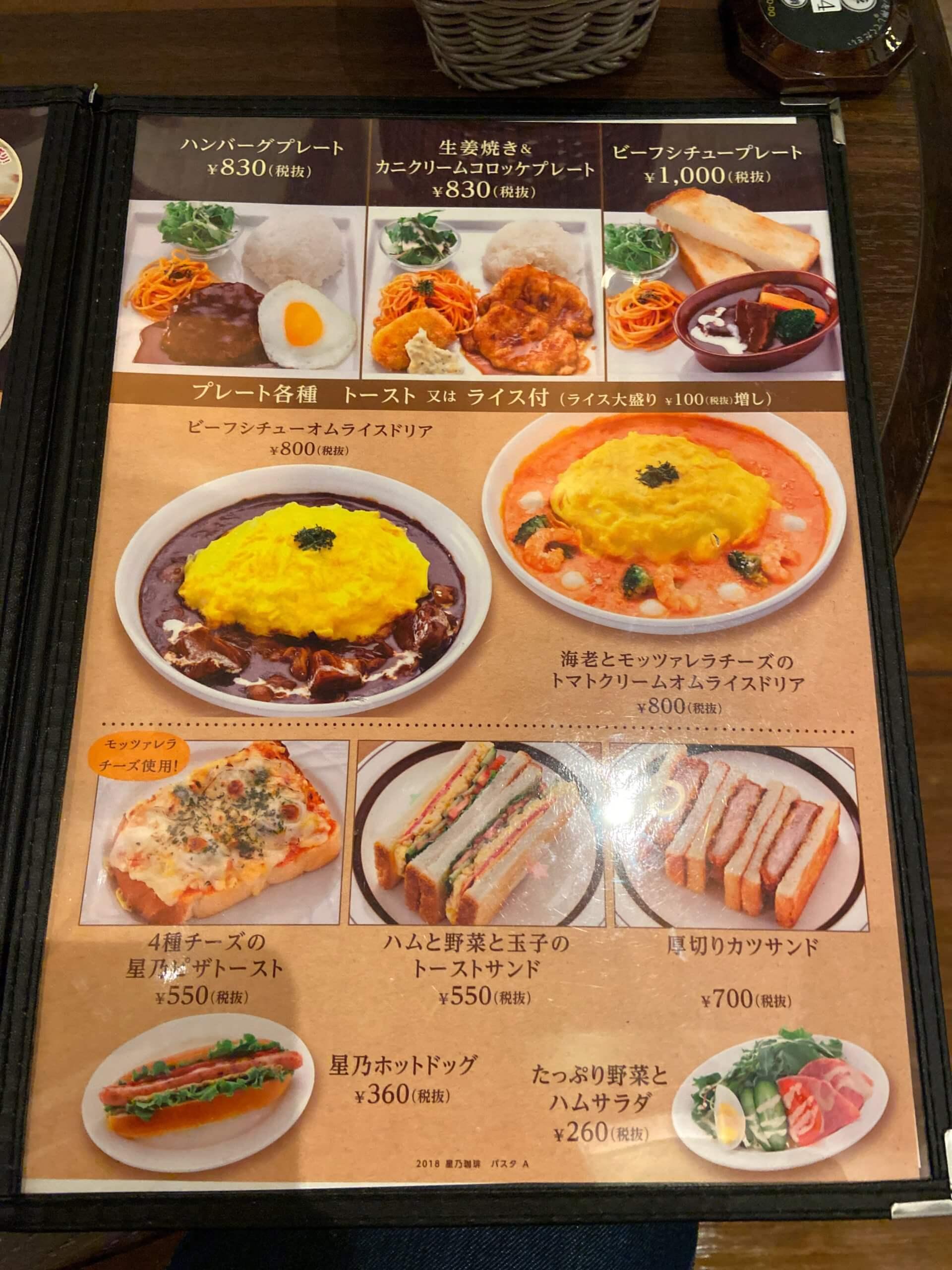 星乃珈琲 カレー・サンドイッチ