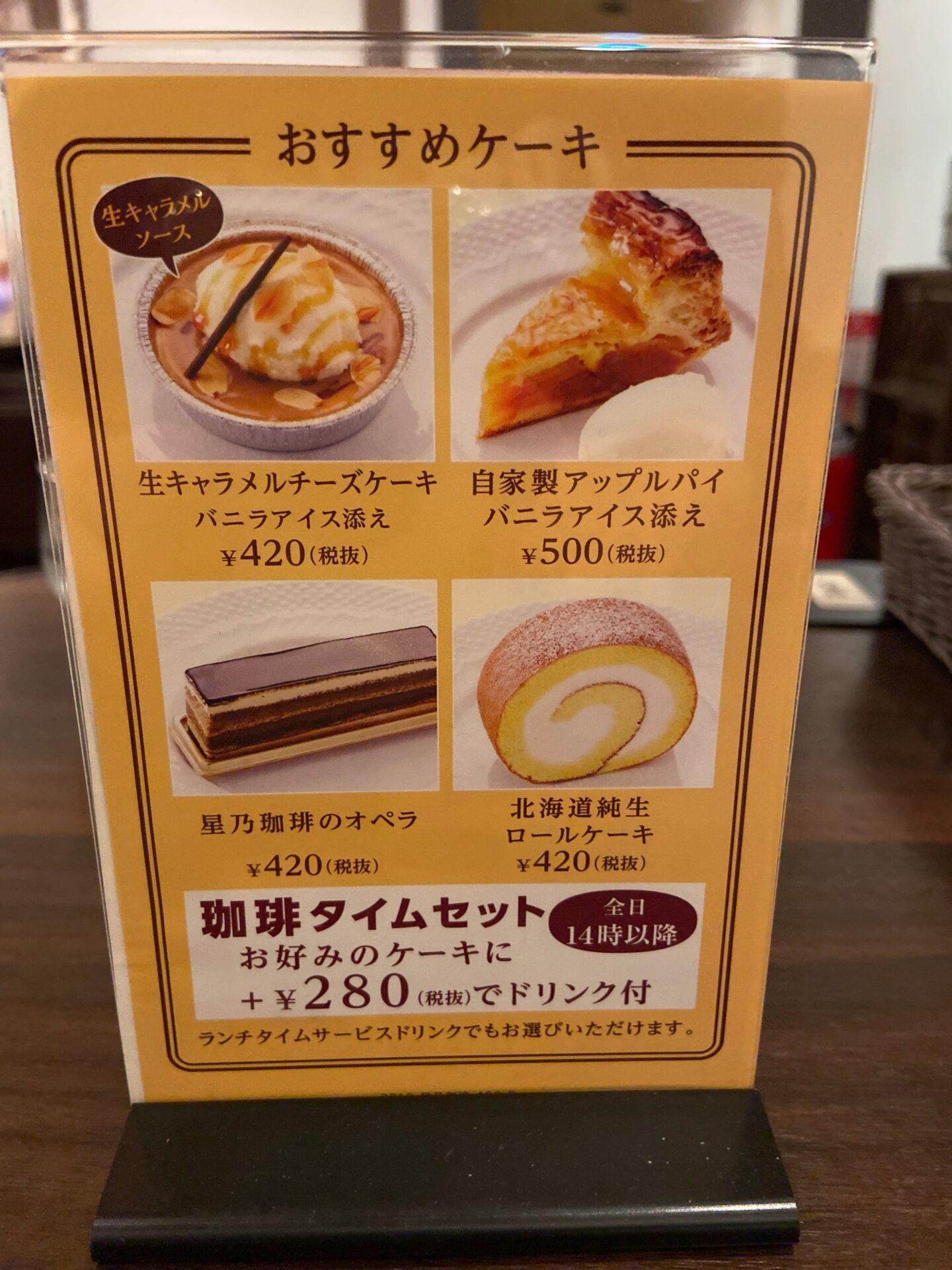 星乃珈琲 ケーキ