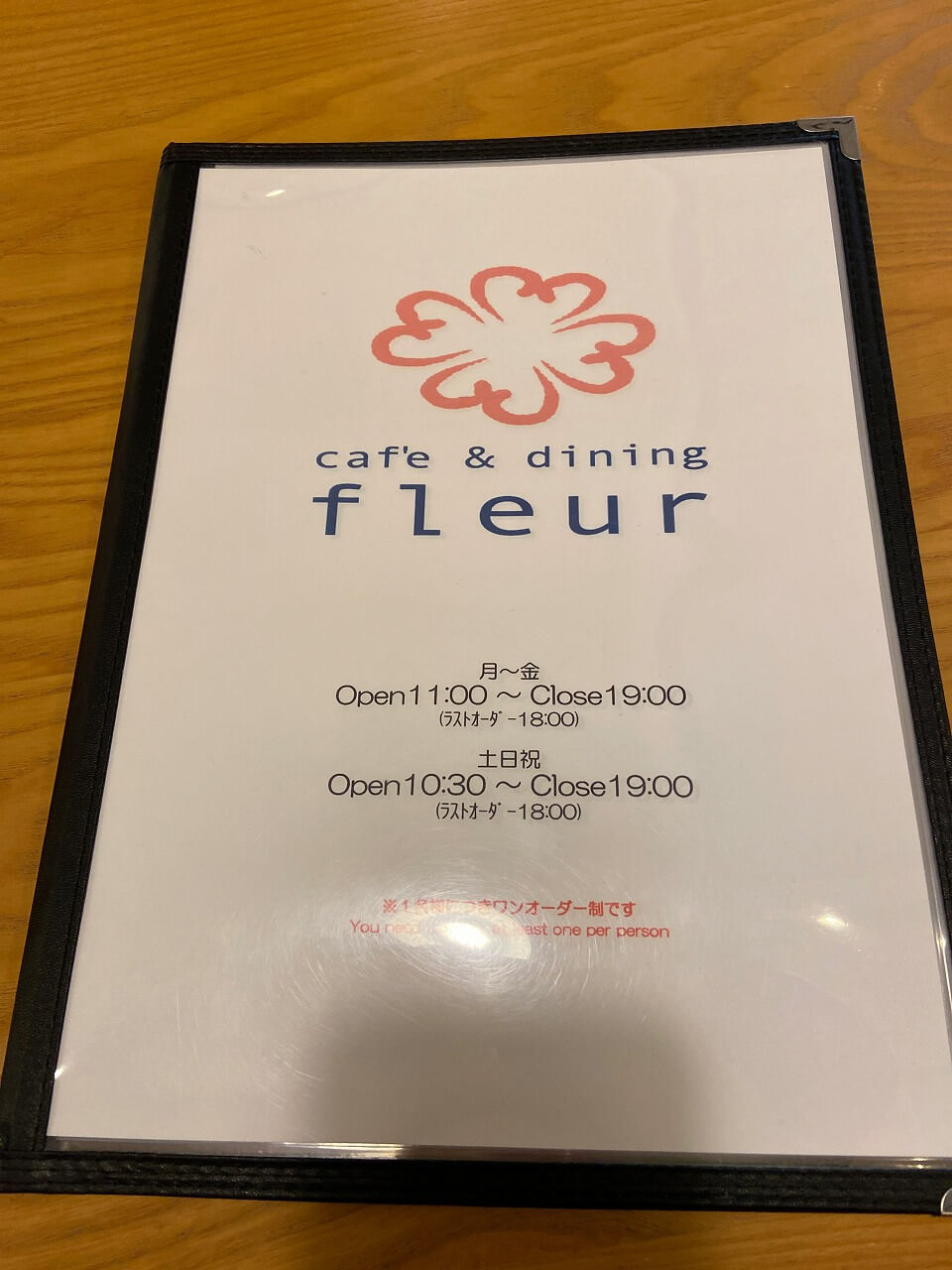 fleur(フルール) メニュー