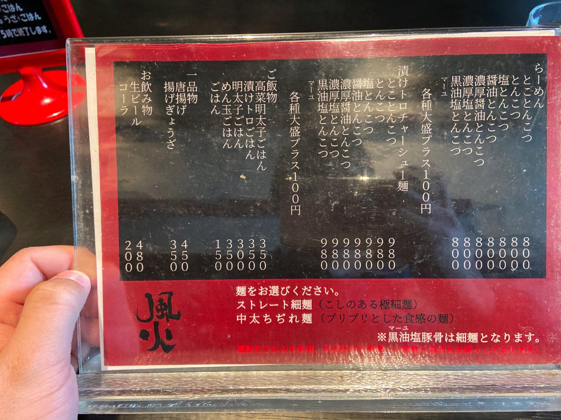 麵屋風火 メニュー