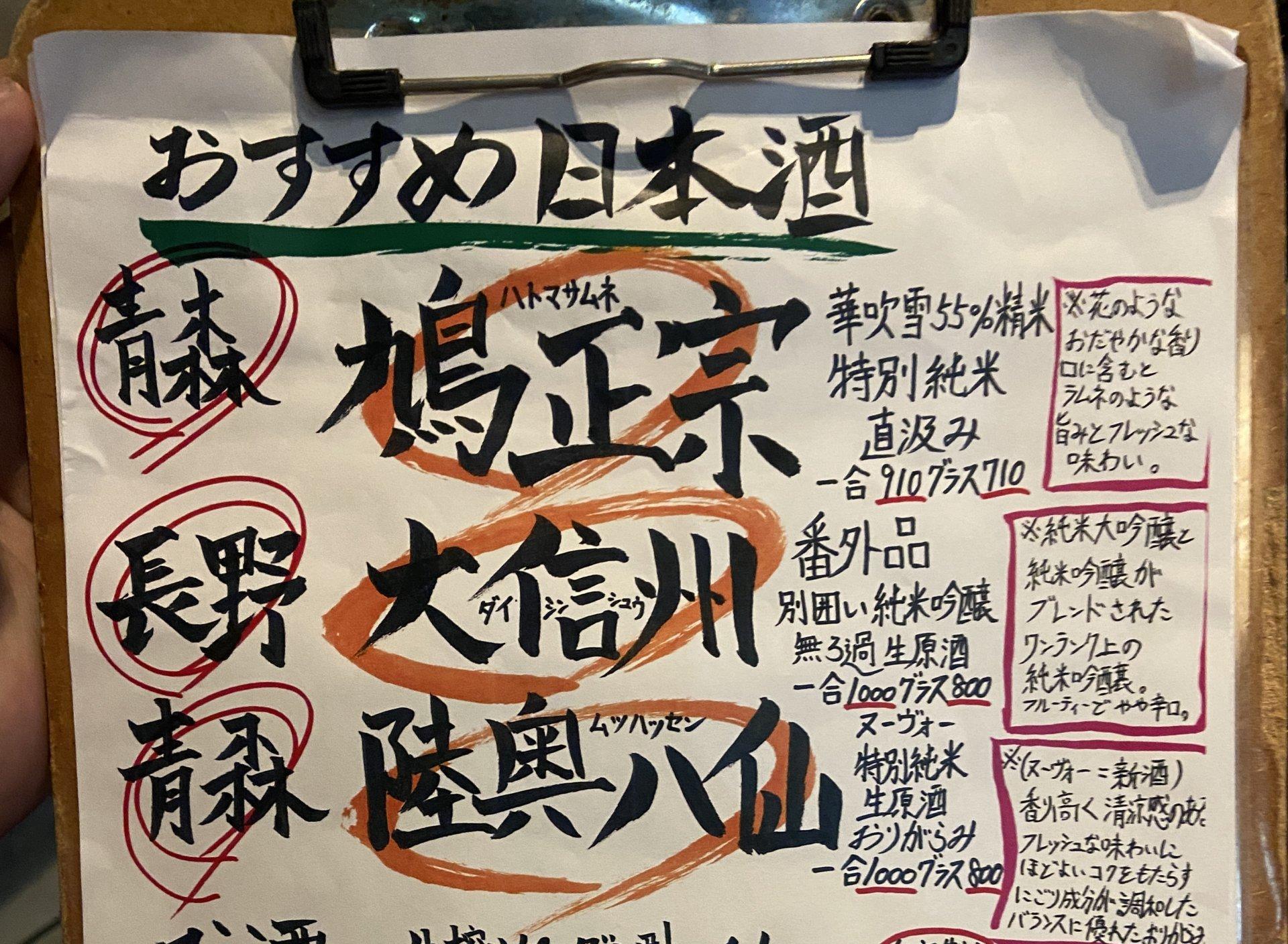 イナホ食堂 日本酒