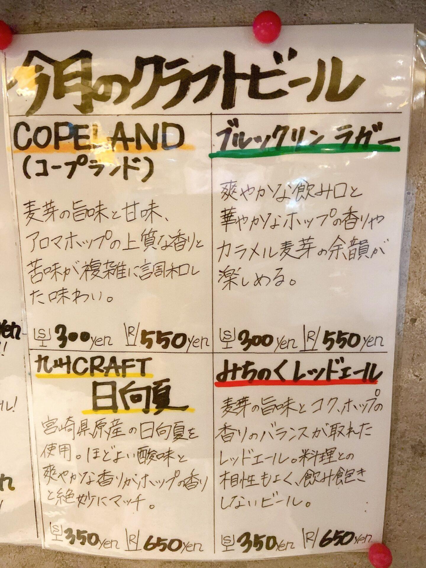 Emisai クラフトビール