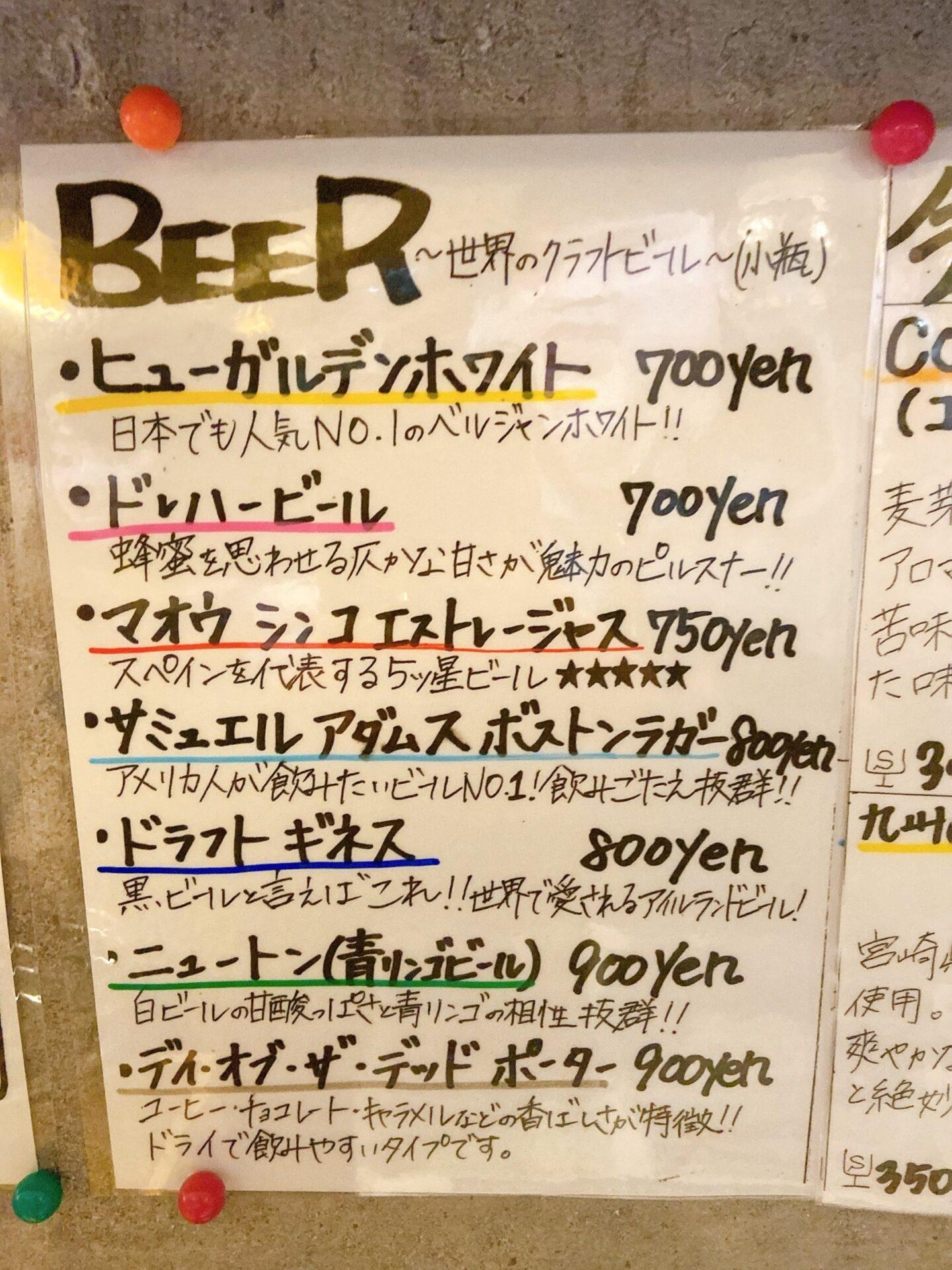 Emisai ビール