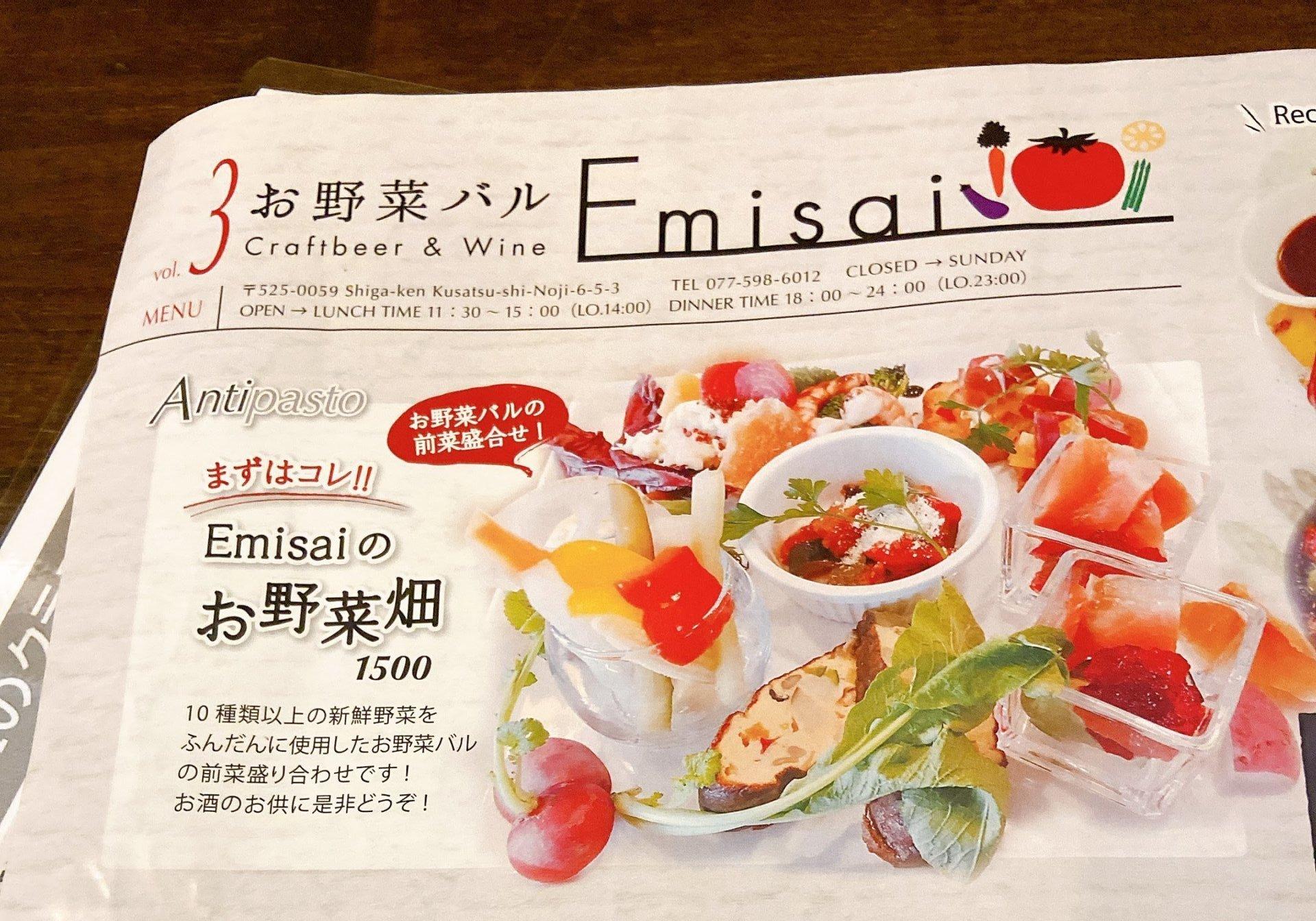 Emisai 野菜