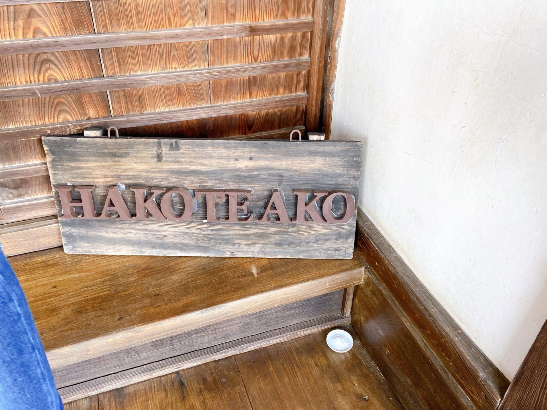 ハコテアコ カフェ