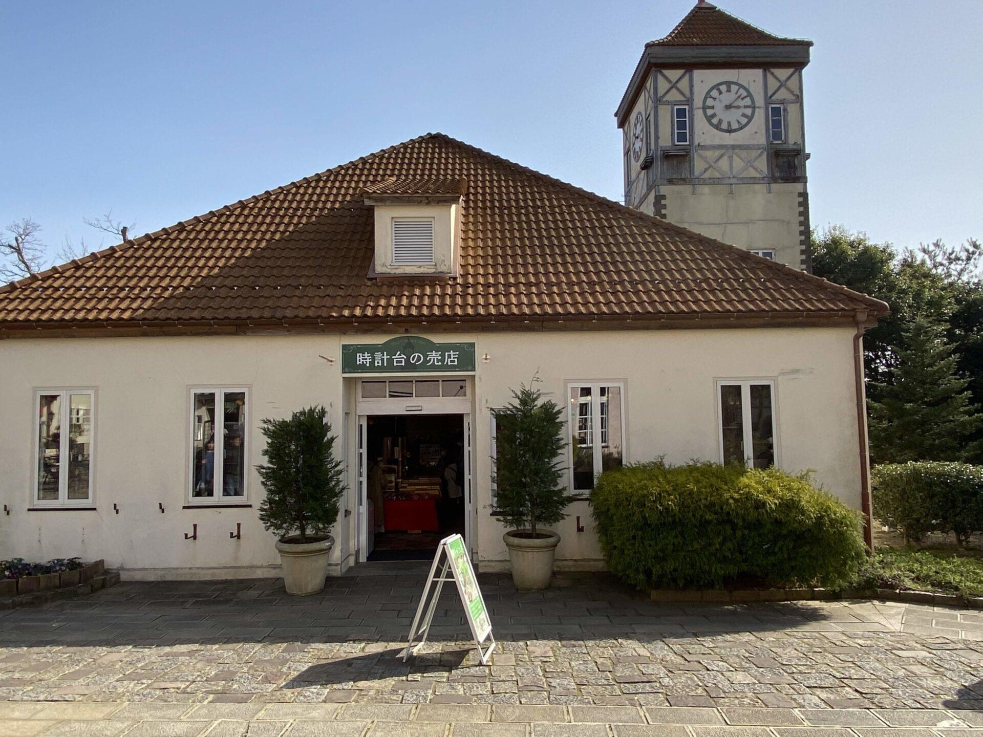 ブルーメの丘 時計台の売店