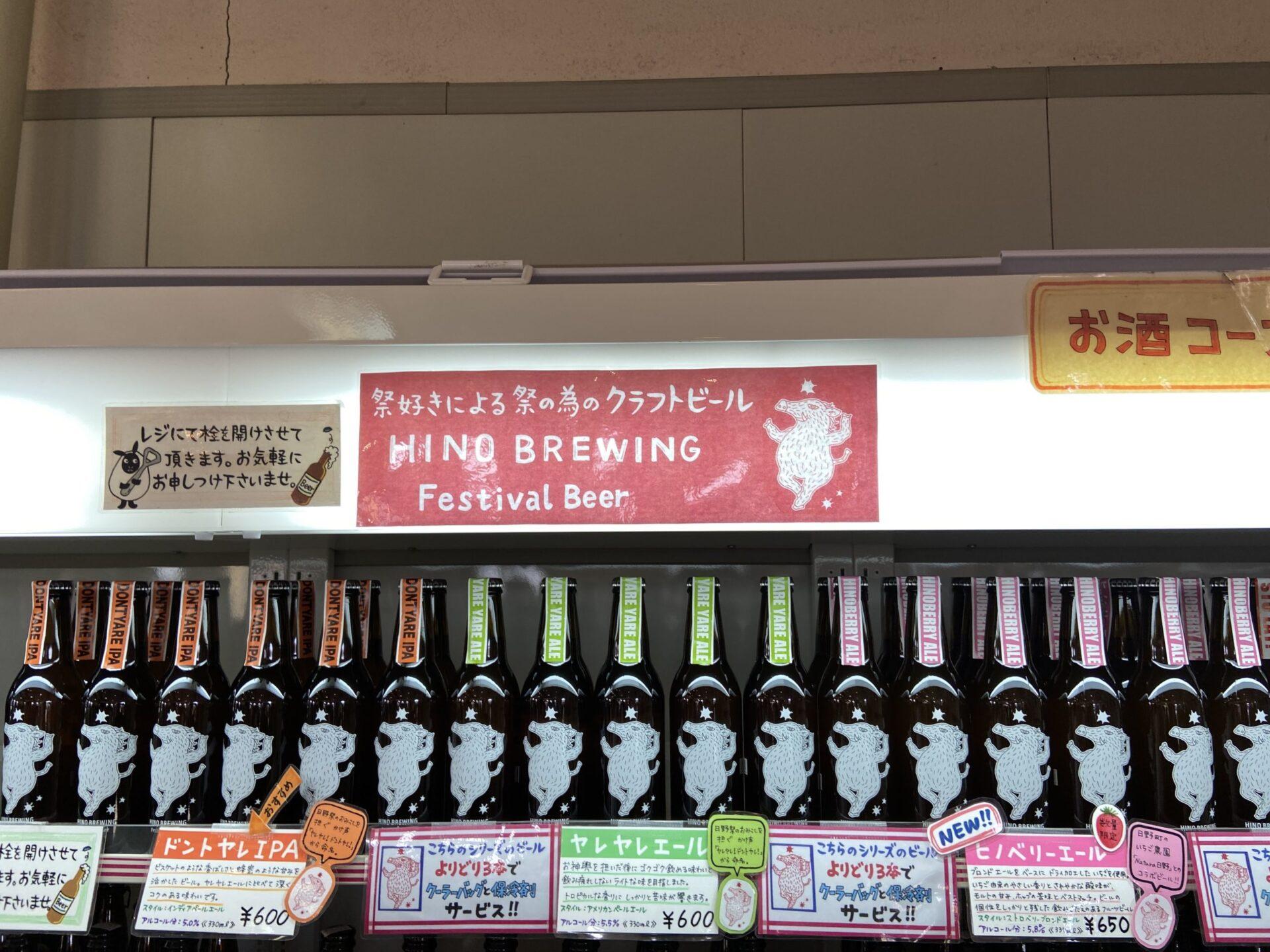 ブルーメの丘 地ビール