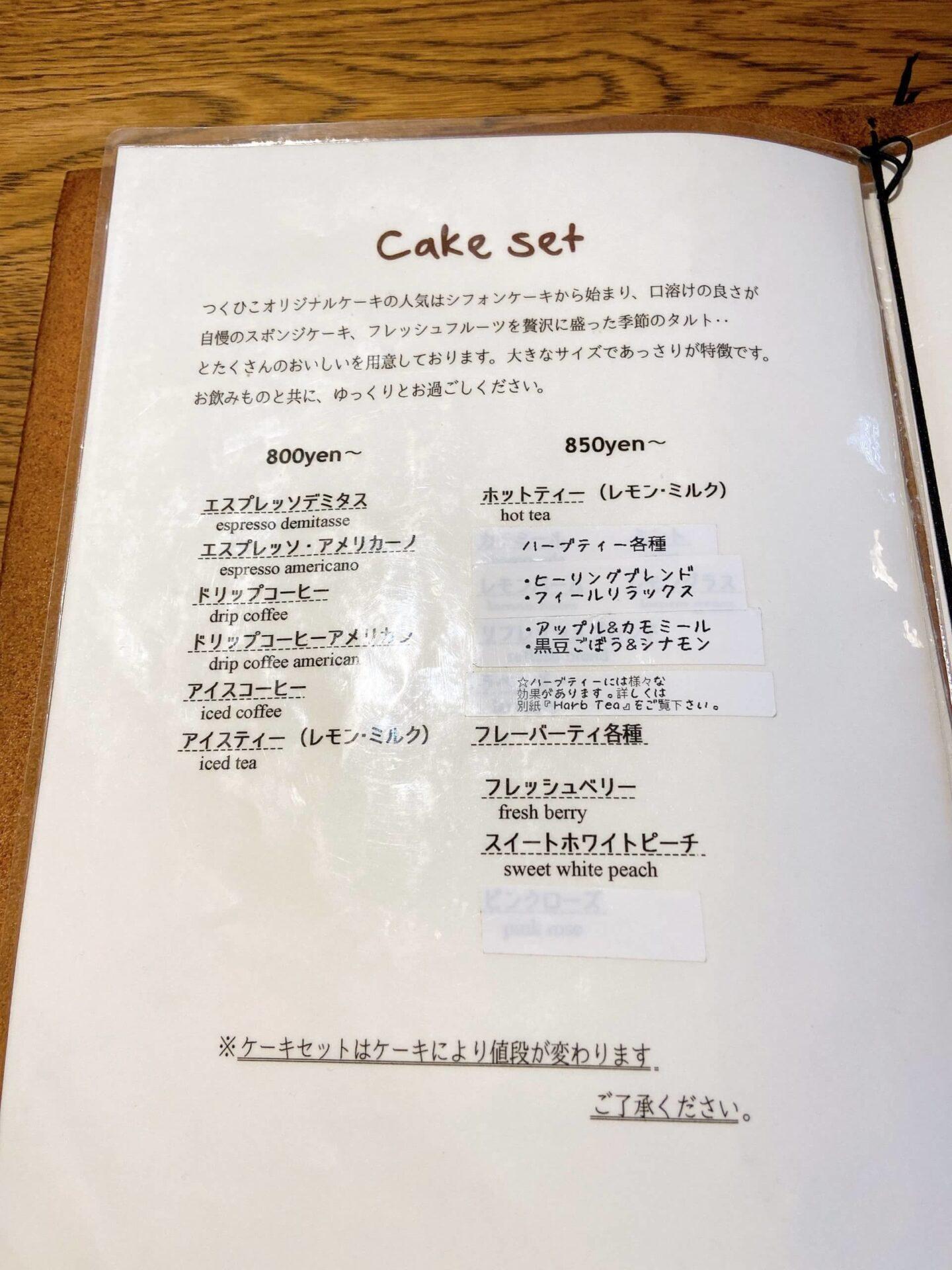 TUKUHIKO(ツクヒコ) ケーキセット