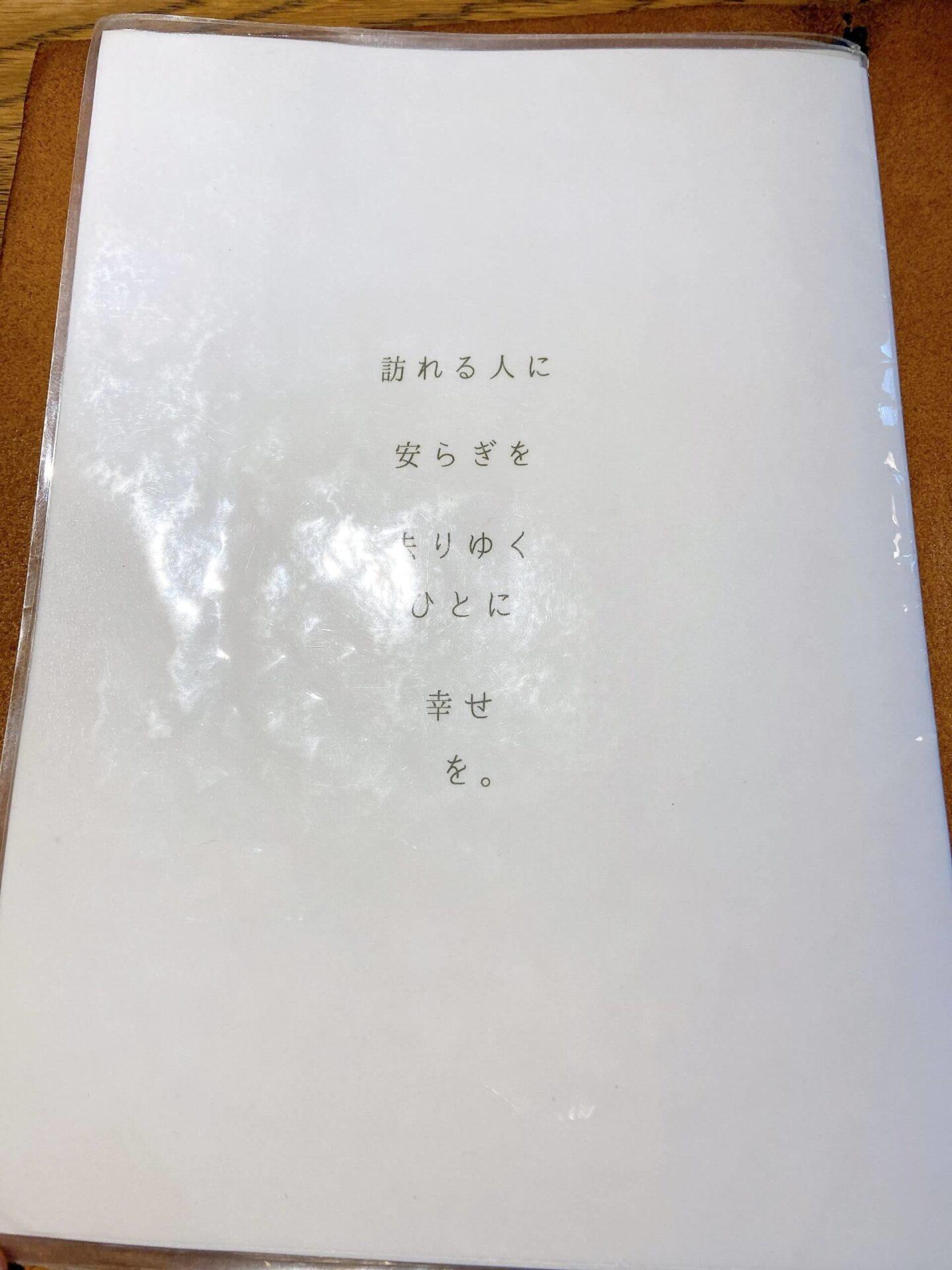 TUKUHIKO(ツクヒコ) メニュー