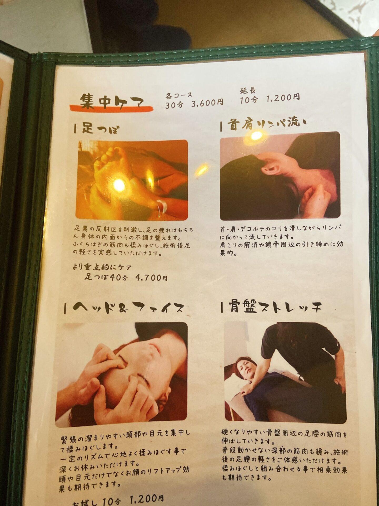 京の癒処ゆめみしのメニュー