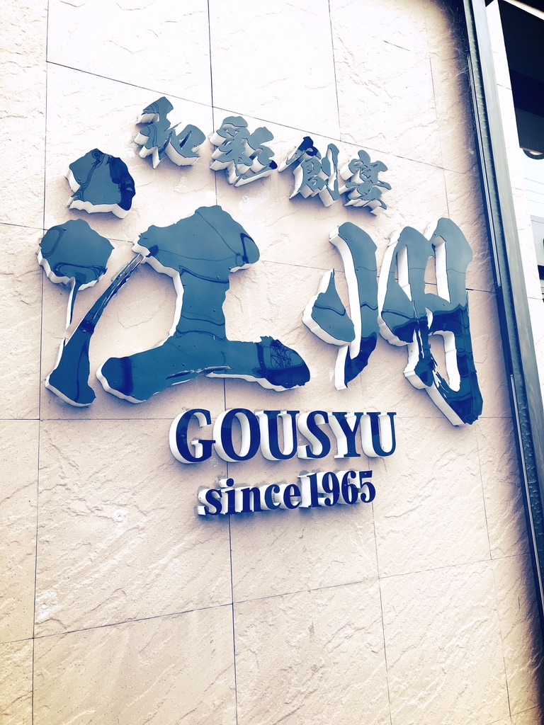 【和彩創宴 江州】草津の老舗割烹料理屋!! 歴史のある味やサービスは如何に!?