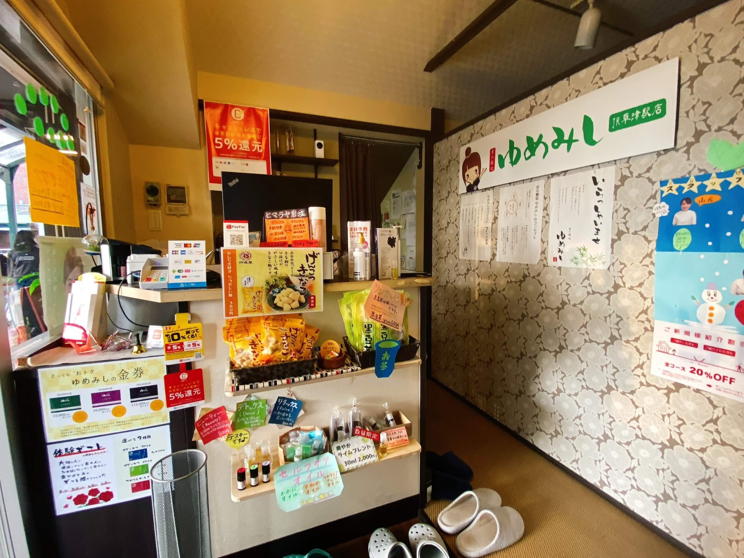 京の癒処ゆめみし JR草津駅