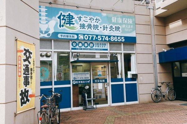 【すこやか接骨院・鍼灸院/栗東市】Googleレビュー4.8の接骨院で施術を受けてきました!!
