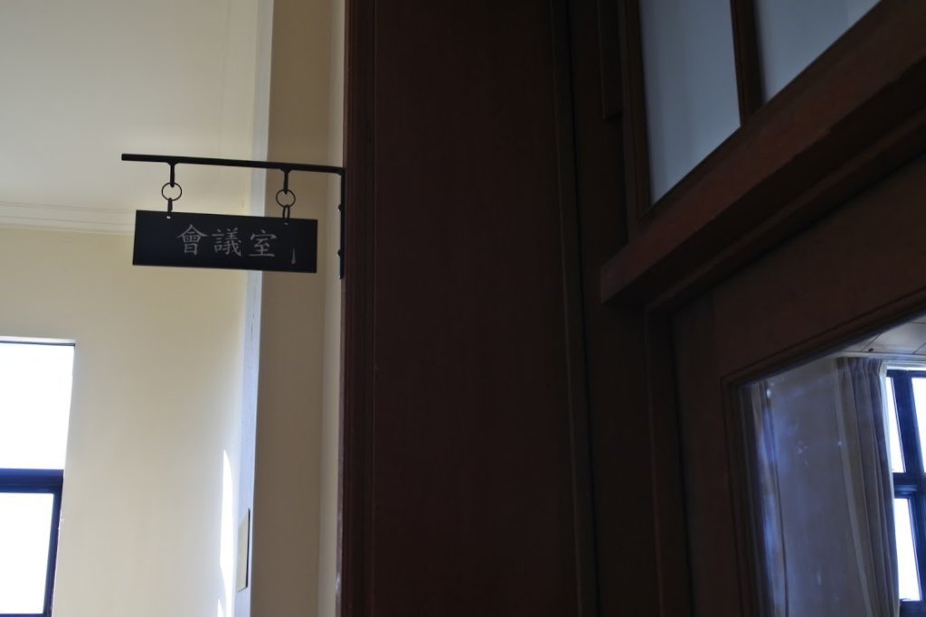 旧字体の部屋看板