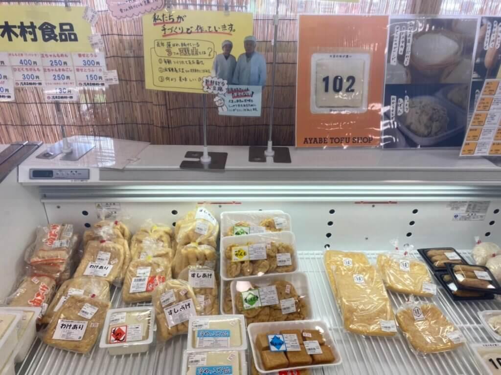 お豆腐コーナー