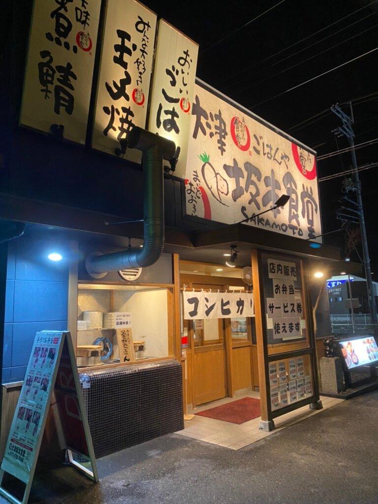 【まいどおおきに食堂 大津坂本食堂|大津市】好きなものだけ選んで食べたい!