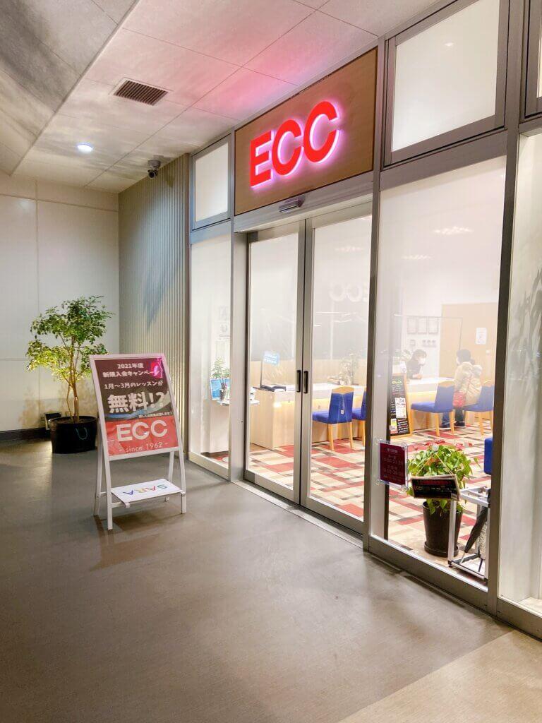 【ECC外語学院の口コミ・評判】草津エイスクエア校に体験に行ってきました!【ブログレビュー】