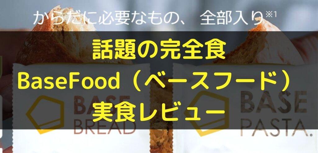 【BaseFood実食レビュー】味・コスパ・腹持ちなどを実際に買って評価してみた【口コミ・評判】