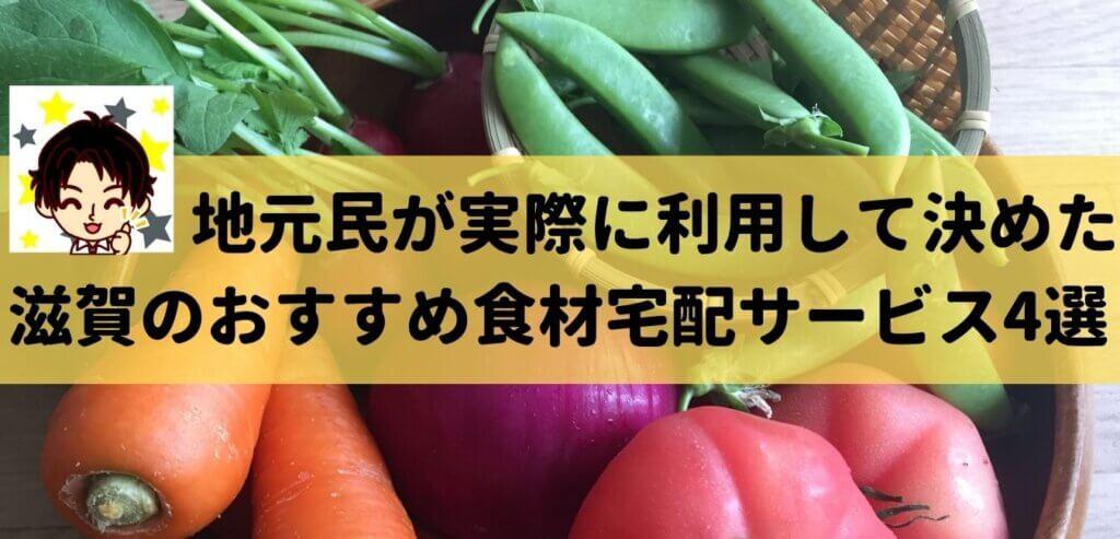 【滋賀の食材宅配おすすめランキング】地元民が選ぶ食材宅配サービス4選!