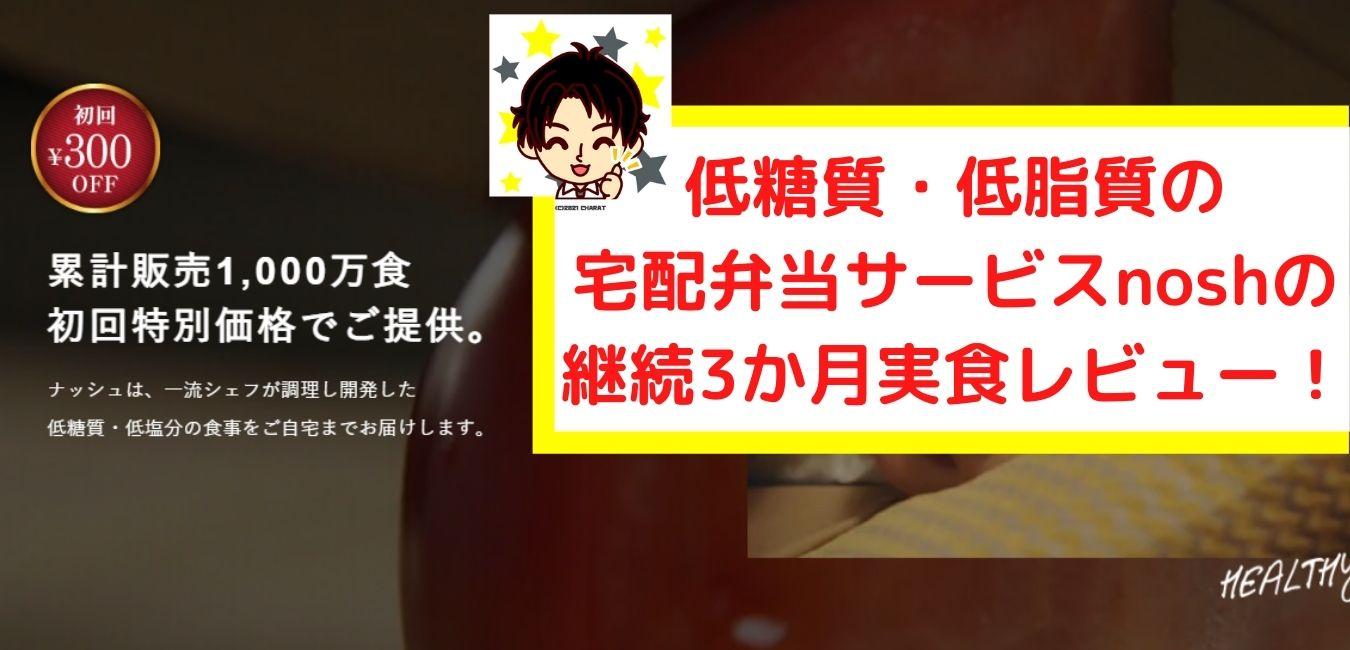 低糖質・低脂質の 宅配弁当サービスnoshの 継続3か月実食レビュー! (1)