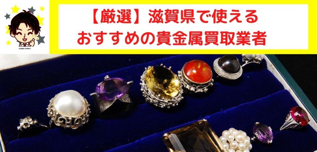 【滋賀県の金・貴金属買取のおすすめ厳選1社】高価買取をしてくれると評判の業者を選びました!
