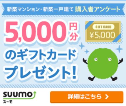 【アンケートで5000円ギフトカードがもらえる超おトク企画!】新築マンションor新築一軒家を購入した方限定