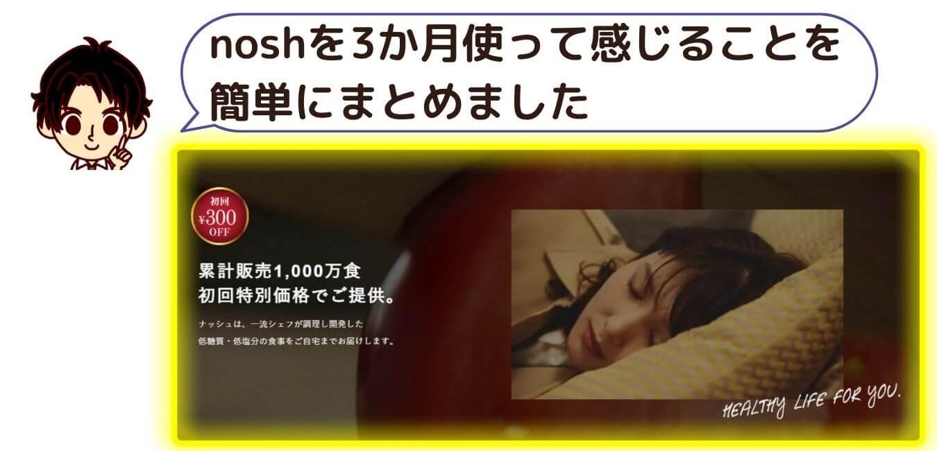 noshブログ内レビュー