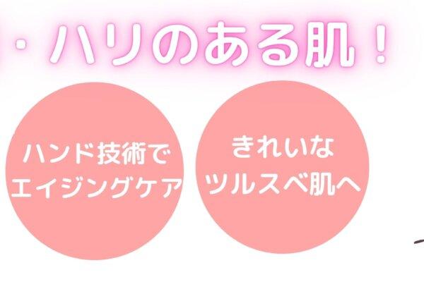 【滋賀県のおすすめフェイシャルエステ2選】お得なお店はココ!