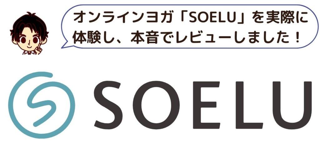 【SOELUの口コミ・評判】オンラインヨガの効果を体験レビューしてみました!