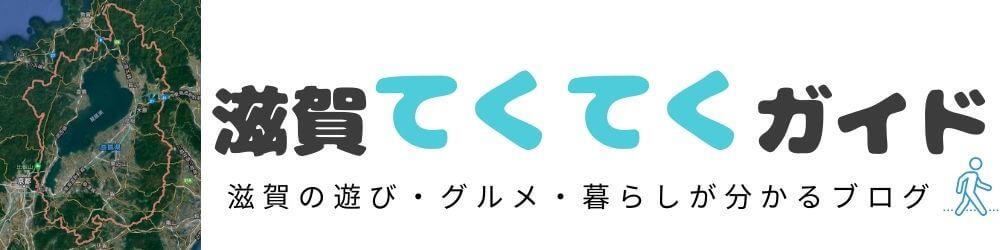 滋賀てくてくガイド~滋賀の遊び・グルメ・暮らしが分かるメディア~